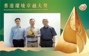 香港绿色创新奖-金奖 2019