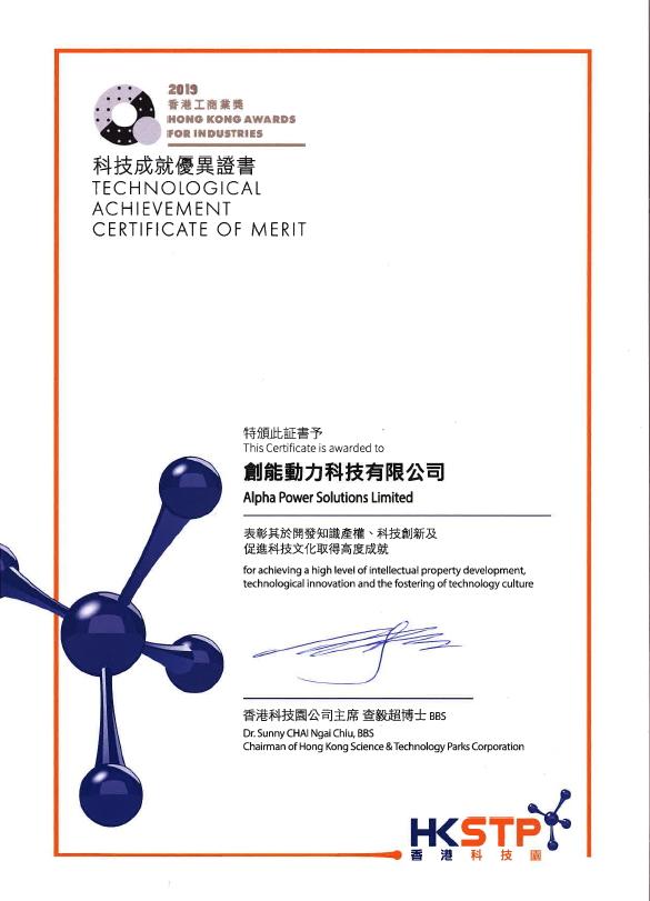 香港工商业奖 2019